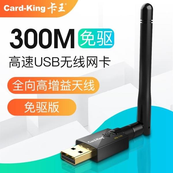 卡王300M免驅動無線網卡台式機電腦主機USB外接獨立家用網路信號WIFI無線接收器發射器 陽光好物