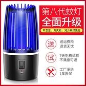 USB滅蚊器 新一代電擊式滅蚊燈家用吸蚊機物理全自動滅蠅燈電擊滅蚊神器 快速出貨