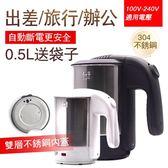 出國旅行電熱水壺便攜迷你不銹鋼燒水壺電熱水杯旅游小型燒水杯  享購220v