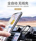 車載無線充電器iphonex汽車手機支架8plus蘋果xsMax萬能型通用 道禾生活館