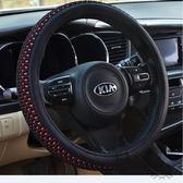 (1111購物節)汽車方向盤套夏季四季把套冰絲防滑英朗寶來朗逸速騰科魯茲卡羅拉
