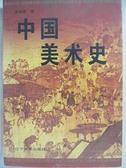 【書寶二手書T6/社會_CH5】中國美術史(簡體)_李福順