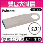 KINGSTON 金士頓 32G DataTraveler SE9 G2 3.0 隨身碟 32GB