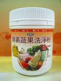 優沛酵素蔬果洗淨粉250g/罐