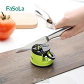 FaSoLa 家用磨刀器多功能菜刀快速定角磨刀石棒鎢鋼廚房小型工具 現貨快出