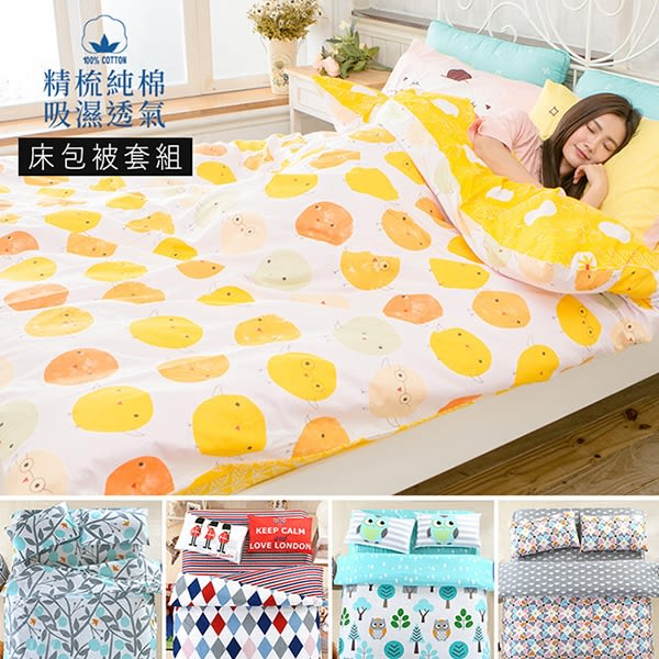 BELLE VIE 台灣製 100%精梳純棉 單人床包被套三件組 (多款任選)