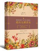 (二手書)愛的九種香氣:親密關係裡的「九型人格」療癒處方