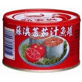 新宜興鯖魚-紅罐220g*3罐【愛買】