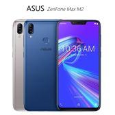 ASUS ZenFone Max M2 (ZB633KL) 3G/32G 大電量手機~送滿版玻璃保護貼+側掀皮套+6800mAh行動電源