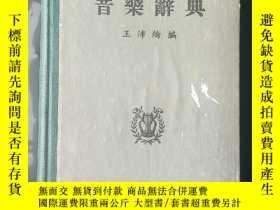 二手書博民逛書店音樂辭典(繁體字) 王沛綸罕見編Y421085 王沛綸 編
