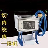 切片機搖切肉機切片機電動商用絞肉機手動切肉片機家用切絲機   color shopigo