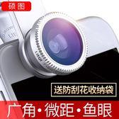 廣角鏡頭手機鏡頭廣角微距魚眼三合一套裝通用單反高清拍照 快速出貨