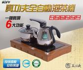 【24H出貨】真功夫全自動泡茶機 木框架【父親節推薦】【尾牙交換禮物】
