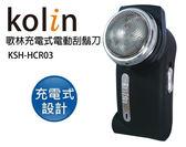 【樂悠悠生活館】Kolin 歌林充電式單刀頭刮鬍刀 (KSH-HCR03)
