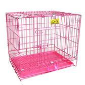 狗籠泰迪帶廁所狗籠子中小型犬折疊貓籠子雞籠兔籠寵物狗圍欄家用jy【諾克男神】