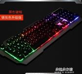 機械鍵盤 鉑科機械手感有線遊戲鍵盤滑鼠耳機套裝筆記本臺式有線usb鍵鼠 朵拉朵YC