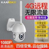 監控器4G監控攝像頭360度全景無線WIFI網絡高清夜視家用連手機遠程室外 交換禮物 LX