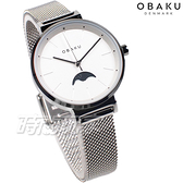 OBAKU 源自丹麥 浪漫月相 腕錶 米蘭帶 不銹鋼 女錶 銀色 V243LMCIMC