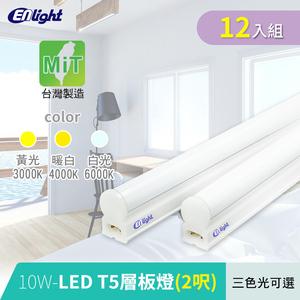 【ENLight】T5 2呎10W-LED層板燈-12入(三色光可選)暖白光4000K