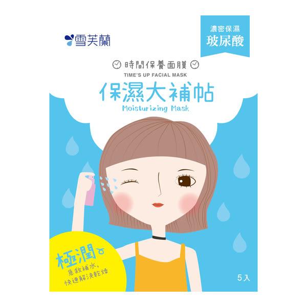 雪芙蘭時間面膜-保濕大補帖5入 【康是美】