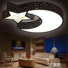房吸頂燈LED星星月亮燈男孩房間燈女孩臥室燈溫馨簡約燈具