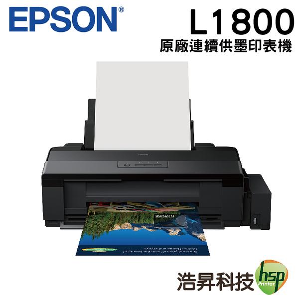EPSON L1800 原廠連續供墨印表機 內含熱昇華墨水六色一組