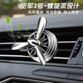 車載香水持久淡香汽車出風口香水一號裝飾用風扇香薰 樂活生活館