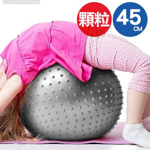 45cm瑜珈球抗力球按摩顆粒韻律球彈力球.健身球彼拉提斯球體操球健身器材哪裡買專賣店ptt