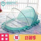 嬰兒蚊帳罩可折疊無底加密蒙古包【南風小舖】