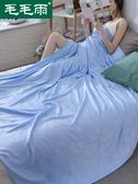 空調毯 毛毛雨竹纖維蓋毯毛巾被紗布小毯子夏季單人雙人薄款嬰兒冰絲毯 麗人印象 免運
