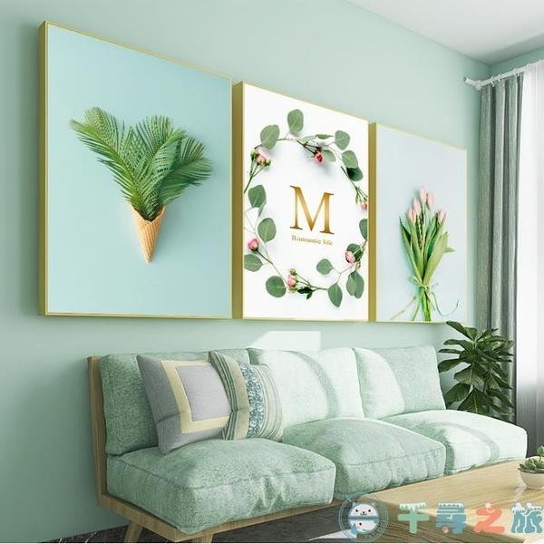 客廳裝飾畫沙發墻掛畫餐廳墻面裝飾臥室床頭【千尋之旅】