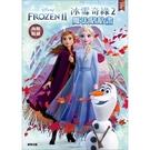 冰雪奇緣2 魔法貼貼畫 (RCA45B)【貼塗本】