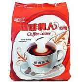 咖啡情人奶精(O)-經典原味 1kg裝*12入/箱 --【良鎂咖啡精品館】
