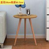 茶几北歐圓桌椅子組合圓形小桌子簡約接待洽談陽台小茶幾沙發邊角幾WY免運