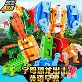 變形金剛 數字變形合體機器人26字母變形玩具益智全套男孩0-9 AW14496【寶貝兒童裝】