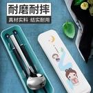 筷子勺子套裝便攜式小學生餐具兒童創意可愛單人三件套外帶收納盒 黛尼時尚精品