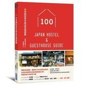 (二手書)日本個性背包旅店百選提案