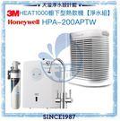 【3M x Honeywell】HEAT1000櫥下型熱飲機【淨水組,贈安裝】+抗敏空氣清淨機 HPA-200APTW【8-16坪】