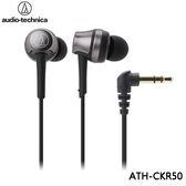 鐵三角 audio-technica 耳塞式耳機 ATH-CKR50