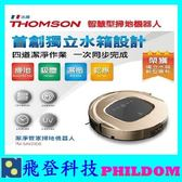 THOMSON TM-SAV23DS SAV23 智慧型機器人掃地吸塵器 掃地機器人 掃擦吸拖UV殺菌機器人 神腦代理