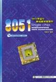 (二手書)8051單晶片微電腦專題製作