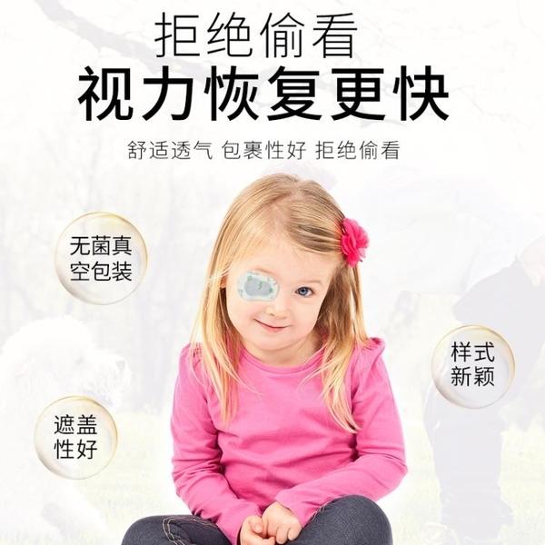 兒童專用弱視眼罩單眼訓練