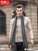 南極人純色男士圍巾商務休閒長款保暖防風流蘇圍巾年輕人秋冬圍脖  西城故事