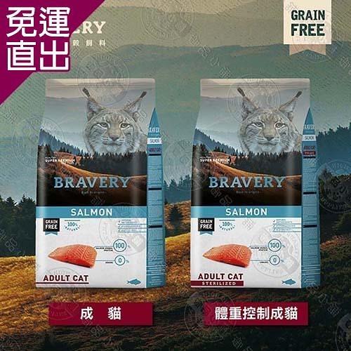 Bravery 焙菲力 無穀貓飼料 7KG 鮭魚 成貓 體重控製貓 高蛋白 天然 貓飼 7KG【免運直出】