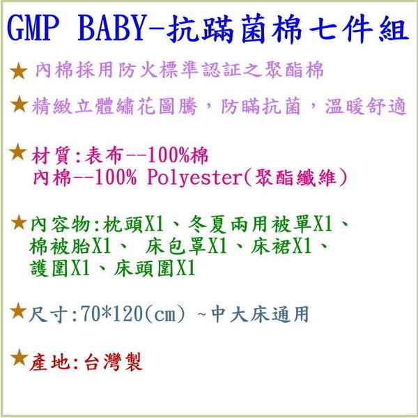*美馨兒* 東京西川 GMP Baby-[寶貝屋]抗蹣菌七件組/嬰兒床組2980元 贈洗衣精1000ml