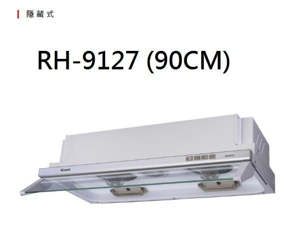 【歐雅系統家具】林內 Rinnai 隱藏式排油煙機 RH-9127(90CM)