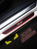 汽車門檻防踩貼通用改裝保護條車門防刮蹭貼腳踏貼碳纖維裝飾用品 范思蓮恩