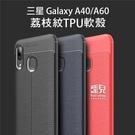 【妃凡】品味追求!荔枝紋 TPU 軟殼 三星 Galaxy A40 手機殼 保護殼 保護套 背蓋 198