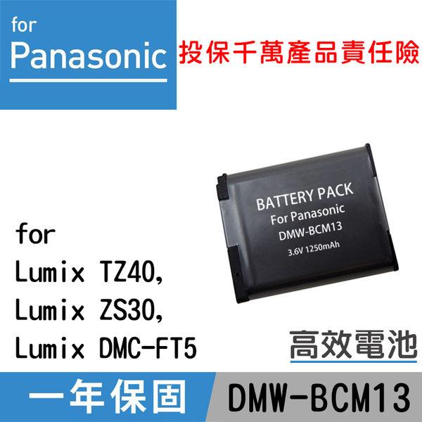 御彩數位@特價款國際牌 Panasonic DMW-BCM13 電池 TZ40 FT5 ZS30 DMC-FT5