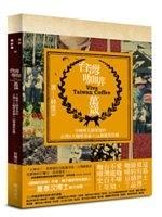 二手書《台灣咖啡萬歲:令咖啡大師著迷的台灣8大產區和54個優質莊園》 R2Y ISBN:9869128416